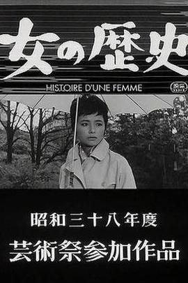 女人的历史( 1963 )