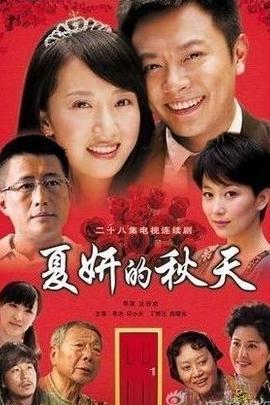夏妍的秋天( 2011 )