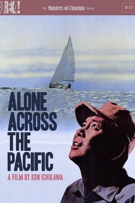 一个人的太平洋