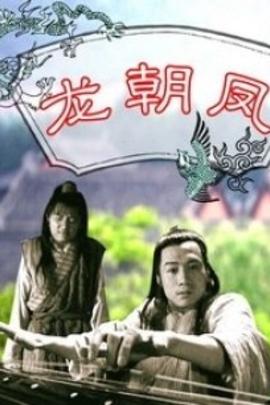 龙朝凤( 2004 )