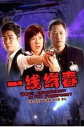 一线缉毒( 2010 )