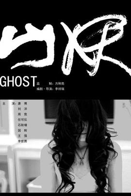 山妖( 2011 )
