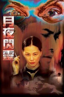 月夜闪灵( 2000 )
