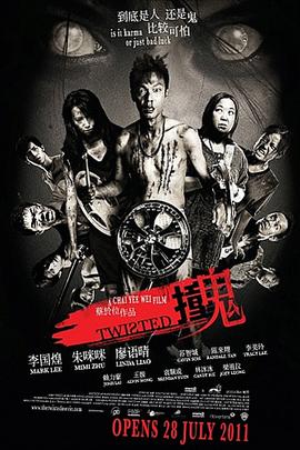 撞鬼( 2010 )