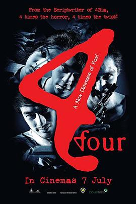 鬼4厉( 2011 )