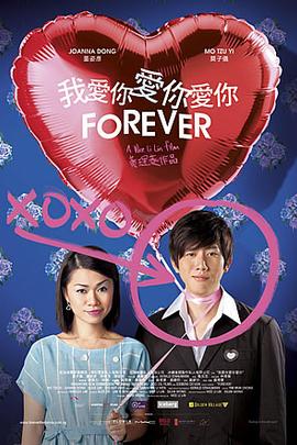 我爱你爱你爱你( 2011 )