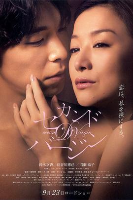 第二处女( 2011 )