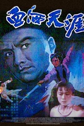 血洒天涯( 1988 )