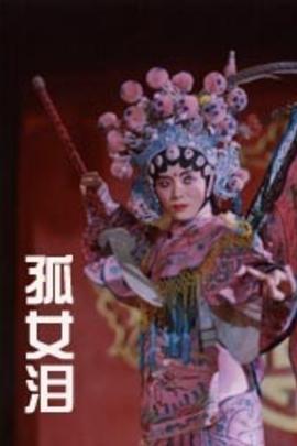 孤女泪( 2006 )