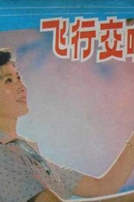 飞行交响乐( 1980 )
