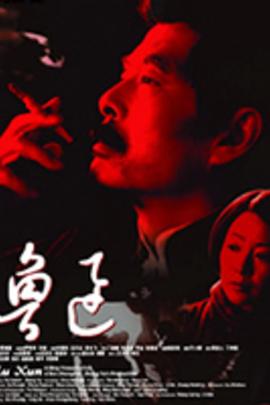 鲁迅( 2005 )