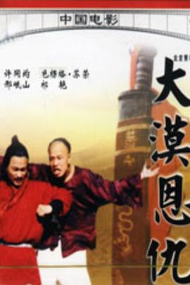 大漠恩仇( 1992 )