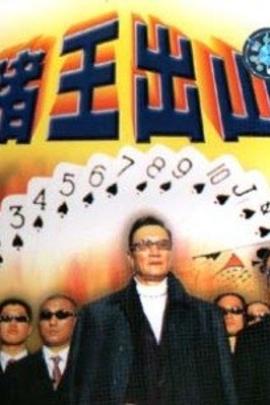 赌王出山( 1993 )