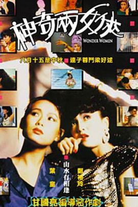 神奇两女侠( 1987 )