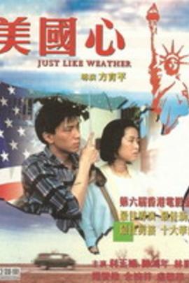 美国心( 1986 )
