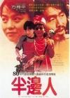 半边人/Ah Ying(1983)