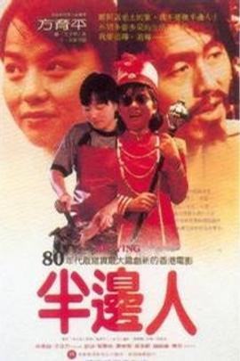 半边人( 1983 )