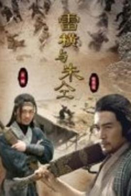 雷横与朱仝( 2009 )