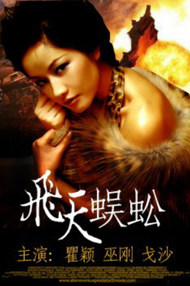 飞天蜈蚣( 1994 )