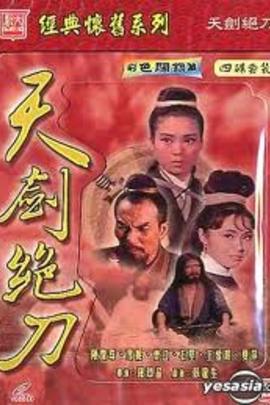 天剑绝刀( 1967 )