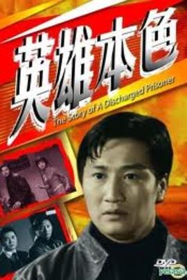英雄本色( 1967 )