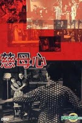 慈母心( 1960 )