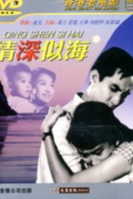 情深似海( 1960 )