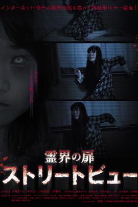灵界之门( 2011 )