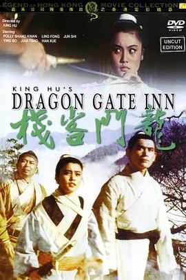 龙门客栈( 1967 )