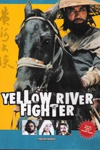 黄河大侠/Yellow River Fighter(1988)