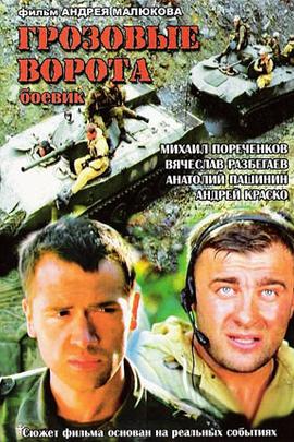 风暴之门( 2006 )