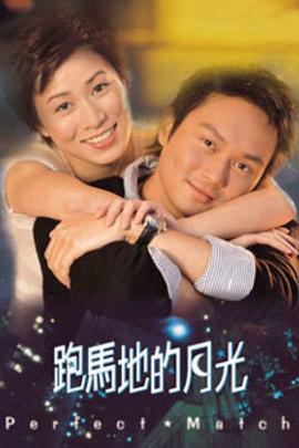 跑马地的月光( 2000 )
