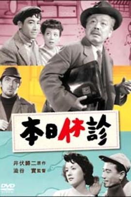 今日停诊( 1952 )