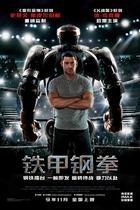 铁甲钢拳/Real Steel (2011)