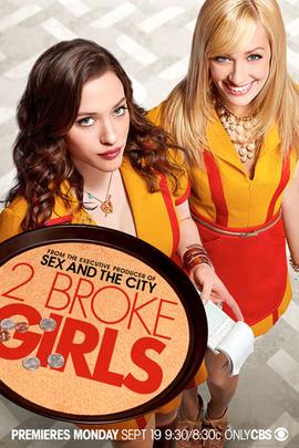破产女孩( 2011 )