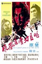 明月刀雪夜歼仇/Ming yueh tao hsueh yeh chien chou(1977)