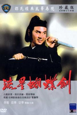 流星·蝴蝶·剑( 1976 )