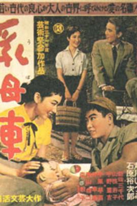 婴儿车( 1956 )
