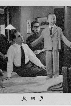 父与子( 1954 )