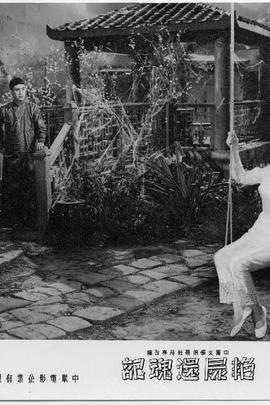 艳尸还魂记( 1956 )