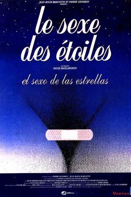 星星的性别( 1993 )