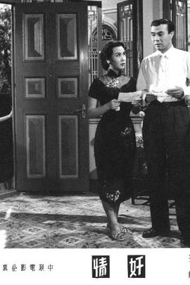 奸情( 1958 )