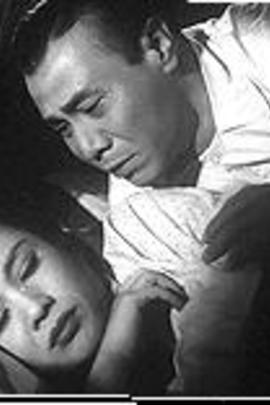 寒夜( 1955 )