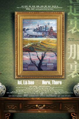 这里,那里( 2011 )
