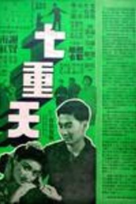七重天 ( 1956 )