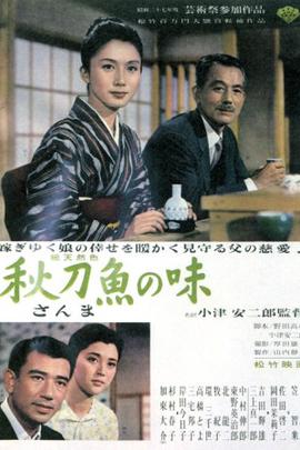 秋刀鱼之味( 1962 )