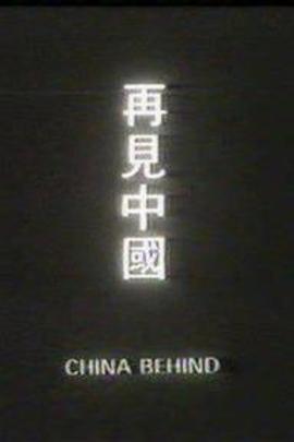再见中国( 1974 )