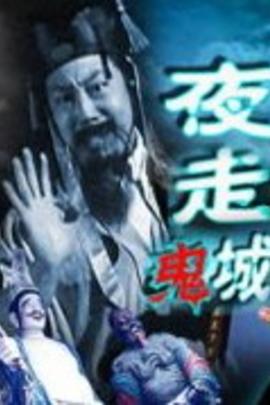 夜走鬼城( 1989 )