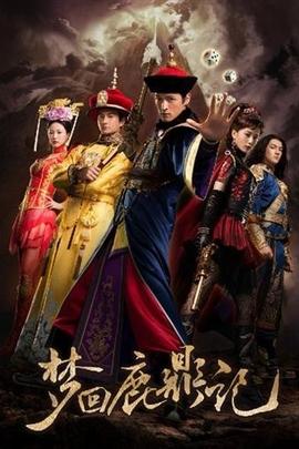 梦回鹿鼎记( 2011 )