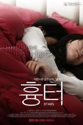 伤疤( 2011 )